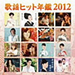 歌謡ヒット年鑑2012(アルバム)