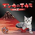 エンカのチカラ 最強Z レッド(アルバム)