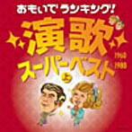おもいでランキング!演歌スーパーベスト(上) 1960~1980(アルバム)