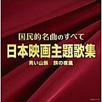 決定盤 国民的名曲のすべて 日本映画主題歌集~青い山脈/旅の夜風~(アルバム)
