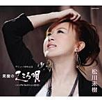 松川未樹/未樹のこころ唄 ~シングルコレクション2012~(アルバム)