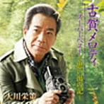 大川栄策/大川栄策 古賀メロディースーパーベスト(アルバム)