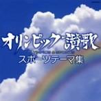 オリンピック讃歌 スポーツテーマ集(アルバム)