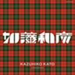 加藤和彦作品集(アルバム)