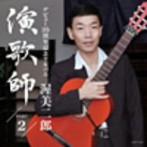 渥美二郎/渥美二郎 演歌師PART2(アルバム)