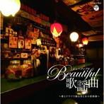 ビューティフル歌謡曲~歌とドラマで綴る男と女の恋模様~(アルバム)