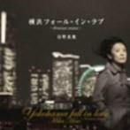 日野美歌/Yokohama fall in love 2012(アルバム)
