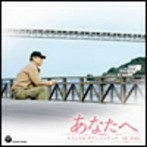 東宝映画 あなたへ オリジナル・サウンドトラック(アルバム)