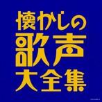 (決定盤)懐かしの歌声大全集(アルバム)