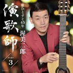 渥美二郎/渥美二郎 演歌師 PART3(アルバム)