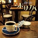 珈琲(カフェ)ボサノバ(アルバム)