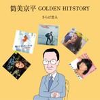 筒美京平 GOLDEN HITSTORY~さらば恋人~(アルバム)