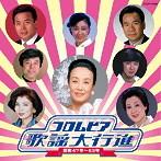 コロムビア歌謡大行進 昭和47年~63年(アルバム)