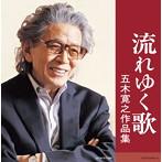 流れゆく歌~五木寛之作品集(アルバム)