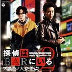 「探偵はBARにいる2」オリジナルサウンドトラック/池頼広(アルバム)