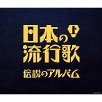 決定盤 日本の流行歌(上) 伝説のアルバム(アルバム)
