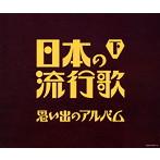 決定盤 日本の流行歌(下) 思い出のアルバム(アルバム)