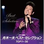 舟木一夫/ファン選定!舟木一夫ベスト・セレクションTOP1→30(アルバム)
