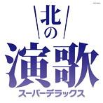 北の演歌 スーパーデラックス(アルバム)