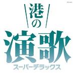 港の演歌 スーパーデラックス(アルバム)