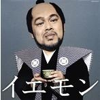 THE YELLOW MONKEY/イエモン-FAN'S BEST SELECTION-(アルバム)