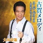 大川栄策/古賀メロディ スーパーベスト2(アルバム)