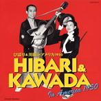 美空ひばり&川田晴久/ひばり&川田 in アメリカ 1950(アルバム)