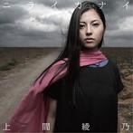 上間綾乃/ニライカナイ(アルバム)