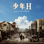 「少年H」オリジナルサウンドトラック/池頼広(アルバム)