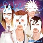 fake/流田Project(アルバム)