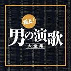 (決定盤)極上!男の演歌大全集(アルバム)
