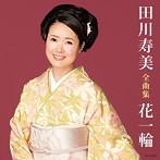田川寿美/田川寿美全曲集 花一輪(アルバム)