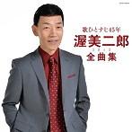 渥美二郎/渥美二郎全曲集2013(アルバム)