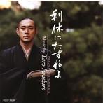 「利休にたずねよ」オリジナルサウンドトラック/岩代太郎(アルバム)