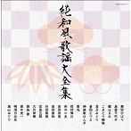 決定盤 純和風・歌謡大全集(アルバム)