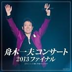 舟木一夫/舟木一夫コンサート 2013ファイナル 2013.11.6 東京:中野サンプラザ(アルバム)