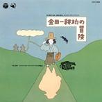 センチメンタル・シティ・ロマンス/「金田一耕助の冒険」(Blu-spec CD)(アルバム)