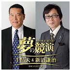 新沼謙治/夢の競演 千昌夫&新沼謙治~日本コロムビア版(アルバム)