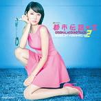 「都市伝説の女」ORIGINAL★SOUNDTRACK2/YOSHIHIRO IKE(アルバム)