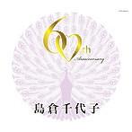 島倉千代子/歌手生活60周年記念 島倉千代子 スーパーヒット・セレクション この世の花~からたちの小径(アルバム)
