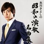 氷川きよし/氷川きよしの昭和の演歌名曲集(アルバム)
