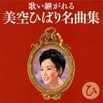 歌い継がれる 美空ひばり名曲集-ひ-(アルバム)
