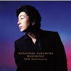 中村雅俊/ワスレナイ MASATOSHI NAKAMURA 40th Anniversary(アルバム)