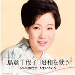 島倉千代子/昭和を歌う~いい日旅立ち・人生いろいろ~(アルバム)