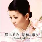 都はるみ/昭和を歌う~さざんかの宿・大阪しぐれ~(アルバム)