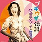 笠置シヅ子/ブギウギ伝説 笠置シヅ子の世界(アルバム)