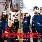 流田Project/Realize!(アルバム)