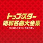 (決定盤)トップスター昭和名曲大全集~川の流れのように・矢切の渡し~(アルバム)