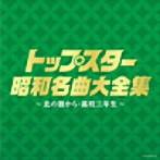 (決定盤)トップスター昭和名曲大全集~北の宿から・高校三年生~(アルバム)