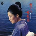 島倉千代子/美しきは女の旅路(アルバム)